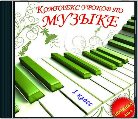 Диски Для Уроков Музыки